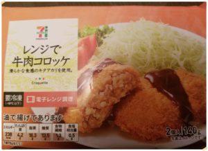 【セブンイレブンのコロッケはレジ横と冷凍食品どっちがお得?味も!】冷凍食品