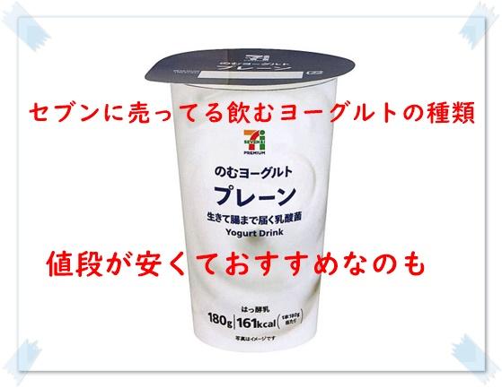【セブンに売ってる飲むヨーグルトの種類!値段が安くておすすめなのも】アイキャッチ