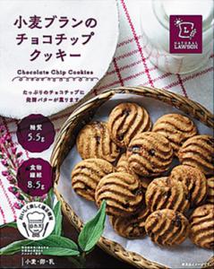 小麦ブランのチョコチップクッキー