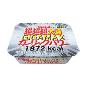 ファミマで超超超大盛GIGAMAXガーリックパワーが!値段&カロリー!1