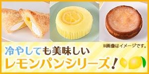 ファミマのレモンパンシリーズって?レモンパイなどの味・カロリーも1