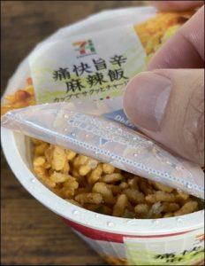 セブンの痛快旨辛麻辣飯は美味しいけど安い!どれくらい辛いの?