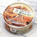セブンの缶詰に豚ホルモンがあるって本当?辛味噌味でおかずにも?
