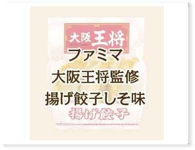 ファミマの大阪王将監修揚げ餃子しそ味