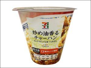 セブンイレブンのカップチャーハン(冷凍)のカロリー!味は辛いの?