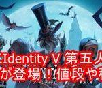 ファミマにIdentity V 第五人格の一番くじが登場!値段や種類は?1