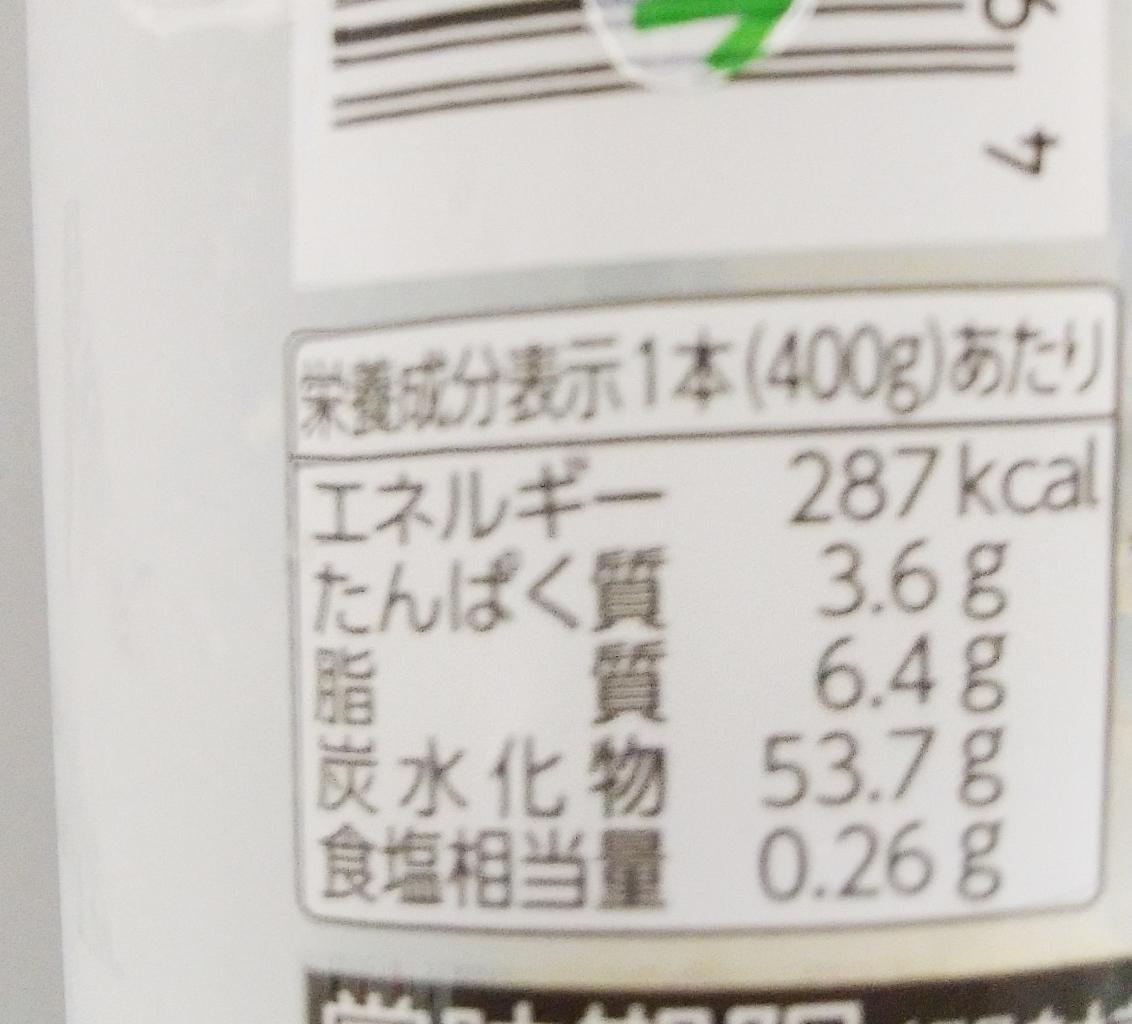 ファミマのめっちゃバナナです。って?カロリー・値段や味について!11