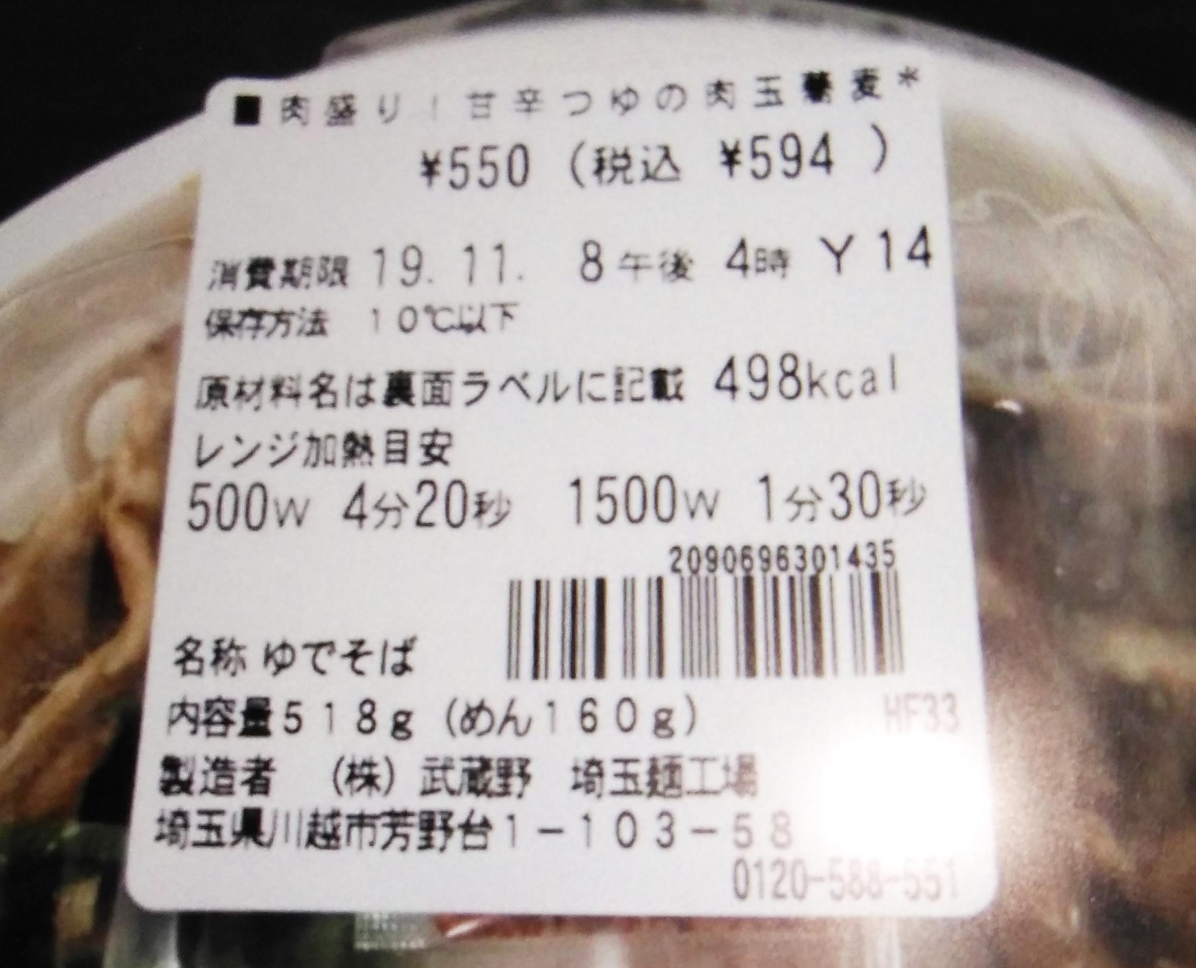 セブンの肉玉カレーそばが美味しい!カロリーは高い?値段も紹介!15