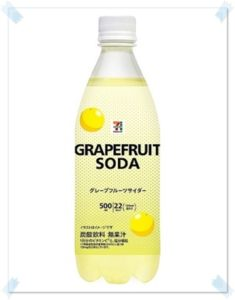 【セブンの炭酸水の種類&値段!レモンなどの味付きはカロリーあるの?】グレープフルーツサイダー