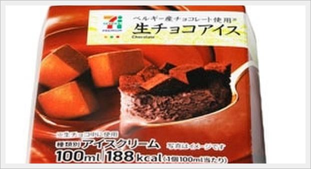 セブンイレブンのアイスクリーム(チョコレート)おすすめ2020年!2