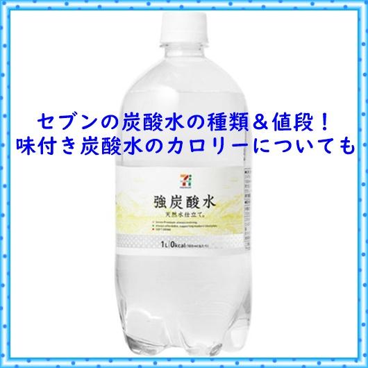【セブンの炭酸水の種類&値段!レモンなどの味付きはカロリーあるの?】アイキャッチ
