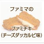 ファミチキチーズダッカルビ