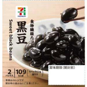 セブンの煮豆種類一覧&値段!おすすめはどれ?お弁当に入れれる?