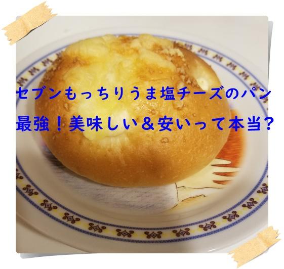 【セブンもっちりうま塩チーズのパンが最強!美味しい&安いって本当?】アイキャッチ