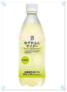 【セブンの炭酸水の種類&値段!レモンなどの味付きはカロリーあるの?】ゆずれもんサイダー