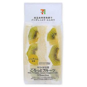 セブンの新作ごろっとフルーツサンド(キウイ)が美味しい!味は甘い?2