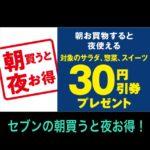 セブンで朝買うと夜30円引き券が?対象商品やキャンペーン内容!