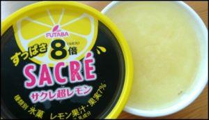 セブン・フタバのサクレ超レモンが美味しい!値段やカロリーは?2