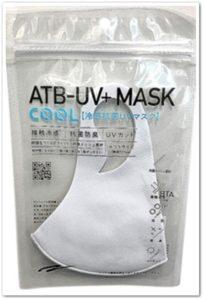 セブン ATB-UV
