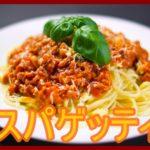 セブンのスパゲティでカロリーが低いのは?値段が安いのも紹介!