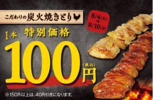 ファミマの焼き鳥セール2020!種類一覧&美味しいおすすめはどれ?
