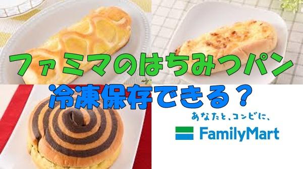 ファミマのはちみつパン!おすすめ商品&保存方法!冷凍保存できる?