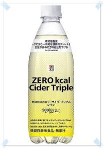 【セブンの炭酸水の種類&値段!レモンなどの味付きはカロリーあるの?】ゼロキロカロリーレモン