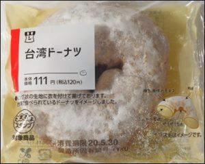 コンビニのドーナツはどこが美味しいの?味や値段・種類の比較も!4