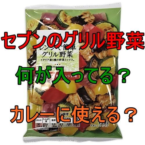 セブンのレンジで簡単グリル野菜は何が入ってる?カレーに使えるの?
