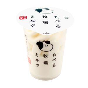 ファミマのたべる牧場ミルクの食べ方!シリーズで、一番おすすめは?2
