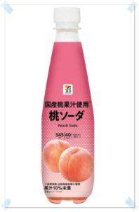 【セブンの炭酸水の種類&値段!レモンなどの味付きはカロリーあるの?】桃ソーダ