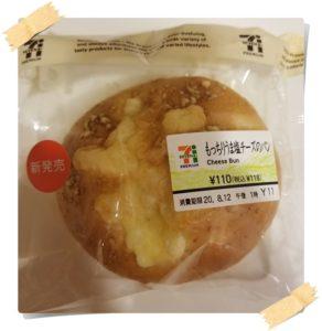 【セブンもっちりうま塩チーズのパンが最強!美味しい&安いって本当?】