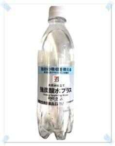 【セブンの炭酸水の種類&値段!レモンなどの味付きはカロリーあるの?】強炭酸水