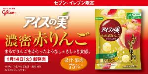 アイスの実 赤りんご 発売日