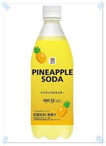 【セブンの炭酸水の種類&値段!レモンなどの味付きはカロリーあるの?】パイナップルサイダー