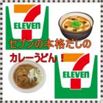 セブンの本格だしの和風カレーうどんは美味しいけど辛い?値段は?