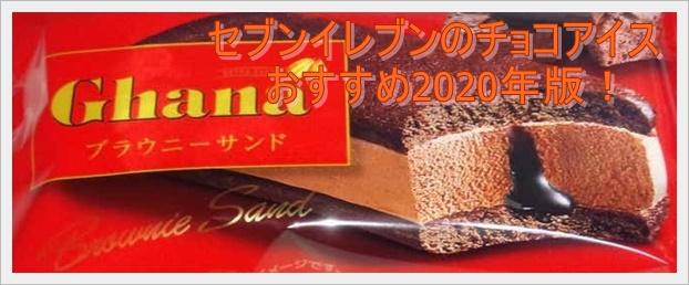 セブンイレブンのアイスクリーム(チョコレート)おすすめ2020年!1
