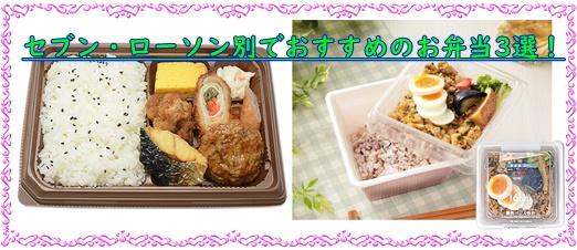 【セブン・ローソン別でおすすめのお弁当3選!どっちが美味しい?】アイキャッチ