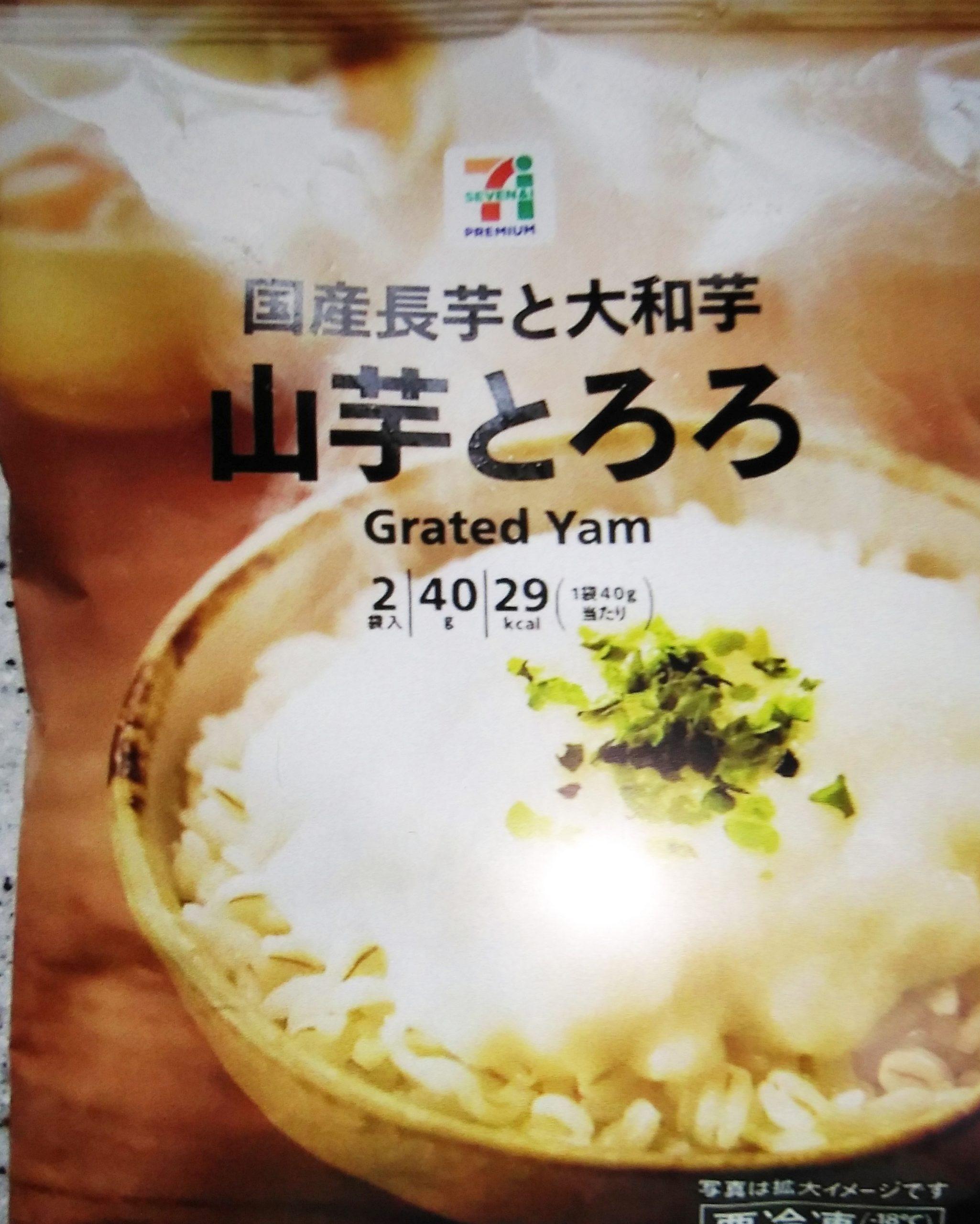 コンビニの野菜(カット野菜や冷凍野菜)が安い!おすすめの理由は?20