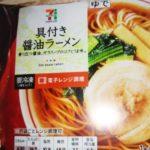 セブンの麺類(冷凍)一覧!食べやすいおすすめランキングTOP3も!23