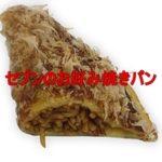 セブンのお好み焼きパンのカロリーは?冷凍保存の方法や食べ方も!