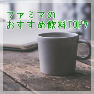 ファミマでおすすめの飲み物(飲料)TOP7!オリジナルの飲み物も!