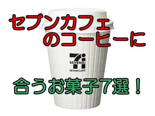 セブンカフェのコーヒーに合うおすすめのお菓子7選!値段は高い?