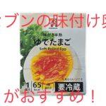 セブンの味付け卵(味付けたまご)がおすすめ!値段は安い&美味しい