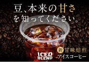ファミマとセブンのコーヒーを比較!量や値段の違い!おすすめは? 4