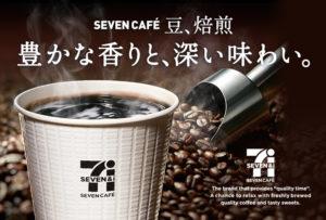 セブンのホットコーヒーが美味しい!レギュラー量や値段も紹介!2
