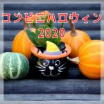 コンビニハロウィン商品2020!お菓子以外に飾り付け・仮装グッズも?