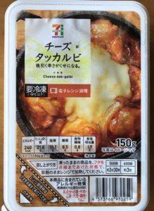 セブンの韓国料理!チーズタッカルビとヤンニョムチキンのカロリーも1