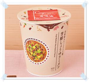【ローソンのカップ麺で低カロリーな商品!ダイエット中でも大丈夫?】芳醇しゅうゆ