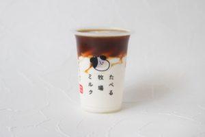 ファミマのたべる牧場ミルクの食べ方!コーヒーを入れても美味しい?3